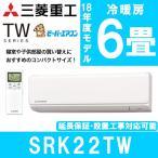 エアコン 三菱重工 TWシリーズ ビーバーエアコン 主に6畳用 SRK22TW 工事対応可能 コンパクト SRK22TV の後継機種
