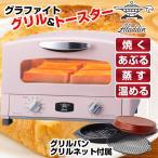 Aladdin(アラジン) トースター AET-G13N(P) SAKURA [遠赤グラファイト グリル&トースター] 4枚焼き ノンフライ調理 グリルパン AETG13NP