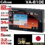 セルスター VA-810E 3年保証 レーダー探知機 GPS内蔵 アシュラ VA810E 日本製