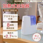 アイリスオーヤマ SHM-120D-A ブルー [スチーム式加湿器(木造和室2畳/プレハブ洋室3畳)]