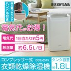 アイリスオーヤマ DCE-6515 [コンプレッサー式除湿乾燥機 (木造〜7畳/コンクリ〜14畳まで)]