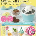 アイスクリームメーカー アイリスオーヤマ ICM01-VM バニラミント