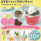アイスクリームメーカー アイリスオーヤマ ICM01-VS バニラストロベリー