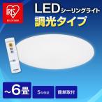(ポイント2倍) アイリスオーヤマ CL6D-5.0 [LEDシーリングライト (〜6畳/調光/昼光色) リモコン付き]