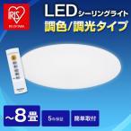 アイリスオーヤマ CL8DL-5.0 [LEDシーリングライト(8畳・調色)]