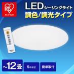 アイリスオーヤマ CL12DL-5.0 [LEDシーリングライト(12畳・調色)]
