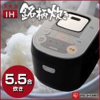 アイリスオーヤマ RC-IB50-B 米屋の旨み 銘柄炊き [IHジャー炊飯器 5.5合 ]