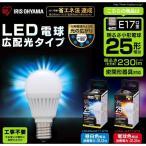 アイリスオーヤマ LDA2N-G-E17-2T3 [LED電球(E17口金・25W相当・230lmm・昼白色)]