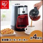 アイリスオーヤマ IAC-A600 [全自動コーヒーメーカー (約4杯分)]
