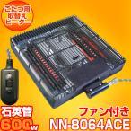 クレオ工業(KREO) NN-8064ACE こたつヒーターユニット(600W/手元コントローラー付) 快適温度 簡単 取り換え 取り替え こたつヒーター NN8064ACE