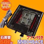 クレオ工業 クレオ NN8046ACE ヒーターユニット600W中間F付