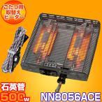 クレオ工業(KREO) NN-8056ACE こたつ用取替ヒーターユニット(石英管ヒーター 中間切替スイッチ付きコード) NN8056ACE