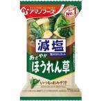 アサヒフードアンドヘルスケア アマノフーズ 減塩 いつものおみそ汁 ほうれん草 6.8g
