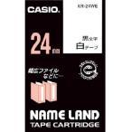 CASIO XR-24WE 6192 5-6 シロジニクロ ネームランド テープ (スタンダードタイプ) メーカー直送