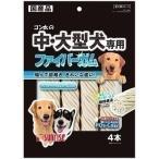 マルカン 中・大型犬用ファイバーガム 4本 犬用スナック