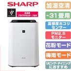 SHARP KC-E70-W ホワイト系 [加湿空気清浄機 (空気清浄〜31畳/加湿〜17畳まで)]