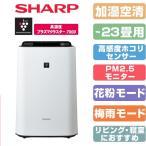 SHARP KC-E50-W ホワイト系 [加湿空気清浄機 (空気清浄〜23畳/加湿〜13畳まで)]