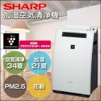 シャープ SHARP プラズマクラスター 加湿空気清浄 KI-FX75-W ホワイト系 [加湿空気清浄機 (空気清浄34畳/加湿21畳まで)]