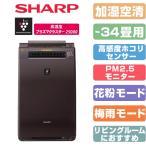 シャープ SHARP プラズマクラスター 加湿空気清浄 KI-FX75-T ブラウン系 [加湿空気清浄機 (空気清浄34畳/加湿21畳まで)]