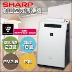 シャープ SHARP プラズマクラスター 加湿空気清浄 KI-FX55-W ホワイト系 [加湿空気清浄機 (空気清浄23畳/加湿18畳まで)]