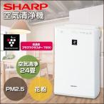 (ポイント2倍) SHARP FU-F51-W ホワイト系 [空気清浄機(プラズマクラスター 14畳/空気清浄 24畳まで/PM2.5対応)]
