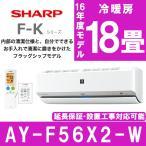 (ポイント3倍) エアコン シャープ 主に18畳用 単相200V AY-F56X2-W ホワイト系 SHARP 工事対応可能