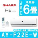 (ポイント2倍) エアコン シャープ 主に6畳用 AY-F22E-W ホワイト系 SHARP 工事対応可能