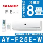 (ポイント3倍) エアコン シャープ 主に8畳用 AY-F25E-W ホワイト系 SHARP 工事対応可能