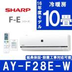 (ポイント5倍) エアコン シャープ 主に10畳用 AY-F28E-W ホワイト系 SHARP 工事対応可能