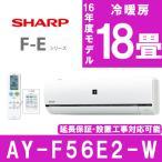エアコン シャープ 主に18畳用 単相200V AY-F56E2-W ホワイト系 SHARP 工事対応可能