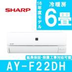 エアコン シャープ 主に6畳用 AY-F22DH SHARP 工事対応可能