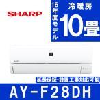 エアコン シャープ 主に10畳用 AY-F28DH SHARP 工事対応可能