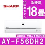 エアコン シャープ 主に18畳用 単相200V AY-F56DH2 SHARP 工事対応可能