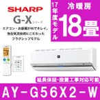 エアコン シャープ G-Xシリーズ 主に18畳用 単相200V AY-G56X2-W ホワイト系 SHARP 工事対応可能