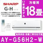 (ポイント3倍) エアコン シャープ G-Hシリーズ 主に18畳用 単相200V AY-G56H2-W ホワイト系 SHARP 工事対応可能