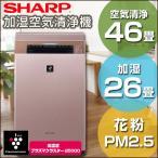 ショッピングプラズマクラスター シャープ SHARP プラズマクラスター 加湿空気清浄 KI-GX100-N ゴールド系 加湿空気清浄機 (空気清浄46畳/加湿26畳まで)