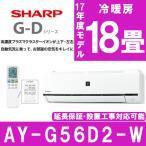 エアコン シャープ G-Dシリーズ 主に18畳用 単相200V AY-G56D2-W ホワイト SHARP 工事対応可能