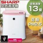 SHARP FU-G30-P ピンク系 [空気清浄機(プラズマクラスター 10畳/空気清浄〜13畳まで)]