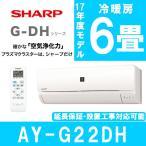エアコン シャープ DHシリーズ 主に6畳用 AY-G22DH SHARP 工事対応可能 AY-F22DH後継機種