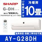 エアコン シャープ DHシリーズ 主に10畳用 AY-G28DH SHARP 工事対応可能 AY-F28DH後継機種