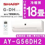 エアコン シャープ DHシリーズ 主に18畳用 単相200V AY-G56DH2 SHARP 工事対応可能 AY-F56DH2後継機種