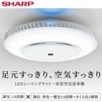 ショッピングプラズマクラスター LED シーリングライト (LED照明 12畳) 空気清浄機 (空気清浄 14畳) シャープ 空清 プラズマクラスター 照明 調光 調色 天井 さくら色 FP-AT3-W