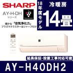 シャープエアコン DHシリーズ 14畳 AY-H40DH2-W