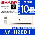 エアコン シャープ AY-H-DHシリーズ 主に10畳用 AY-H28DH 工事対応可能 プラズマクラスター7000 AY-G28DH の後継機種