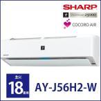 SHARP プラズマクラスターエアコン J-H AY-J56H2-W