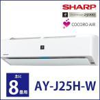 SHARP プラズマクラスターエアコン J-H AY-J25H-W