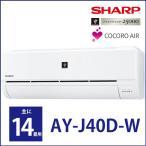 SHARP エアコン J-D AY-J40D-W