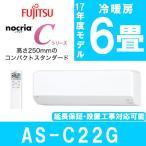 エアコン 富士通ゼネラル nocria ノクリア 主に6畳用 AS-C22G ホワイト 工事対応可能