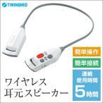 TWINBIRD AV-J343W ホワイト [ワイヤレス耳元スピーカー]
