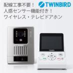(ポイント5倍) TWINBIRD VC-J570S シルバー DoNaTa(ドナタ) [ワイヤレス・テレビドアホン]